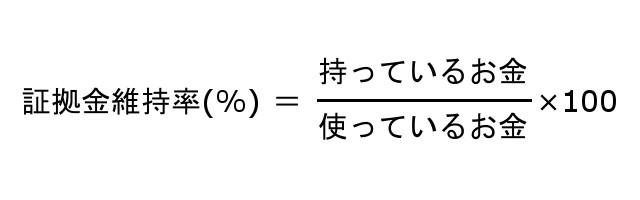 証拠金維持率の計算式