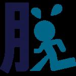 サイトロゴ_ファビコン