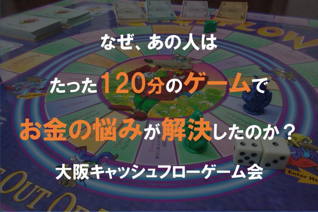 大阪キャッシュフローゲーム会