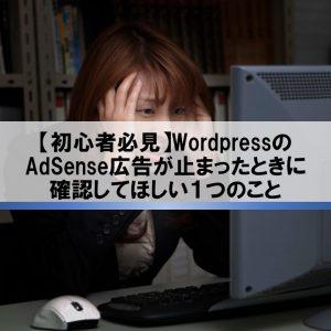 【初心者必見】WordpressのAdSense広告が止まったときに確認してほしい1つのこと