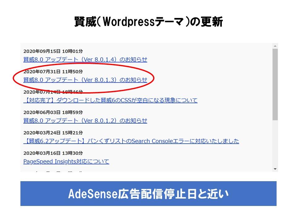 賢威のバージョンアップによりAdSense広告の配信が停止した?